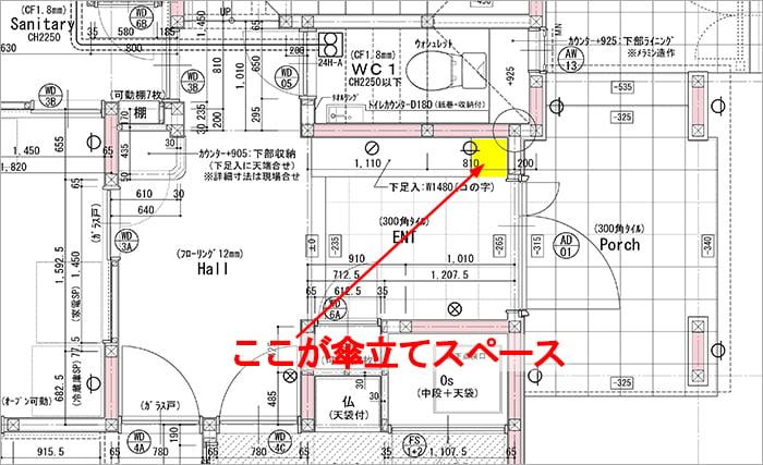 傘立てスペースが計画されているお宅の平面詳細図にその位置を図示した図面画像