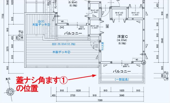 蓋ナシ角ます①のある個所2:2F平面スケッチに図示したスケッチ画像