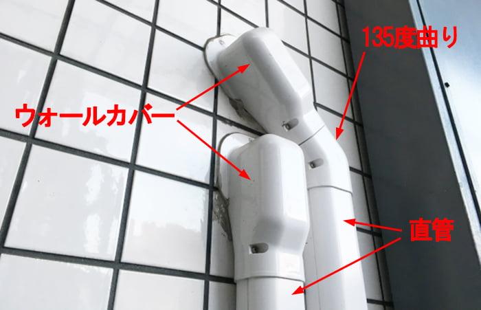 エアコンの配管カバー部材構成を撮影したコメント入り写真画像 ※エアコンの配管カバーの部材構成解説用まとめ画像
