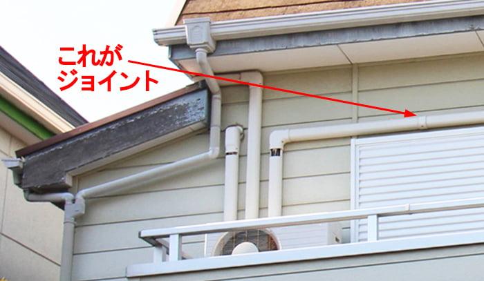 とあるお宅で使われているエアコン配管カバーの 一部を構成しているジョイント部材 ※エアコンの配管カバーの部材構成解説:部材例5のジョイント使用例