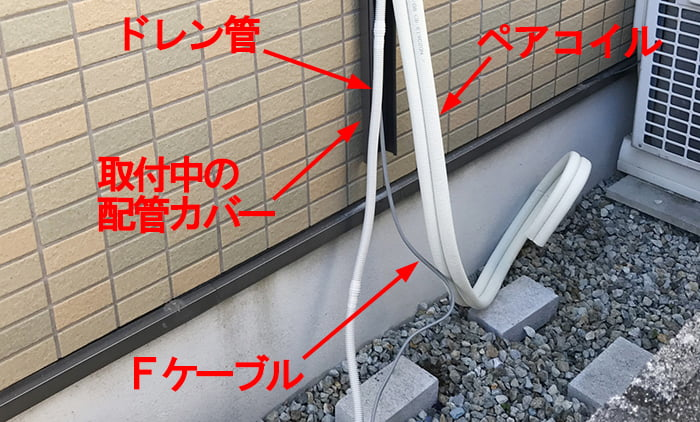 とあるお宅のエアコン配管カバー取付風景を撮影した、エアコン配管カバー内に入っているものの構成の解説コメントを入れた写真画像