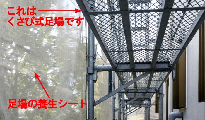 とあるお宅の外壁塗装用に架けられた足場と養生シートを撮影した解説コメント入り写真画像