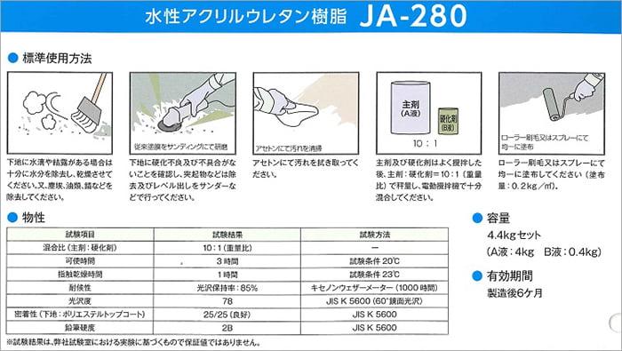 アクリルウレタン系保護塗料(トップコート) JA-280の解説画像の一部抜粋 (防水材料屋一番さんからの出展)