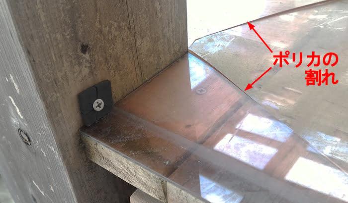 筆者の建売マイホームで目立ち始めたポリカの割れ(熱変形による割れと思われる部分)を撮影したコメント入り写真画像