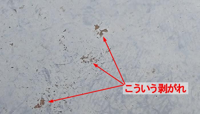 筆者の建売マイホームのFRP防水保護塗料(トップコート)の剥がれを撮影したコメント入り写真画像②A:近景
