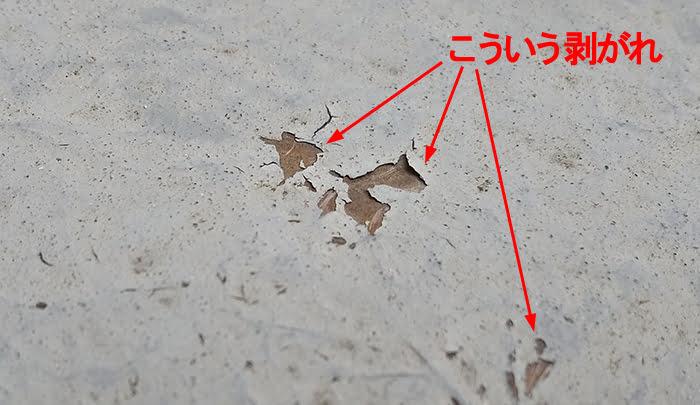 筆者の建売マイホームのFRP防水保護塗料(トップコート)の剥がれを撮影したコメント入り写真画像②B:拡大