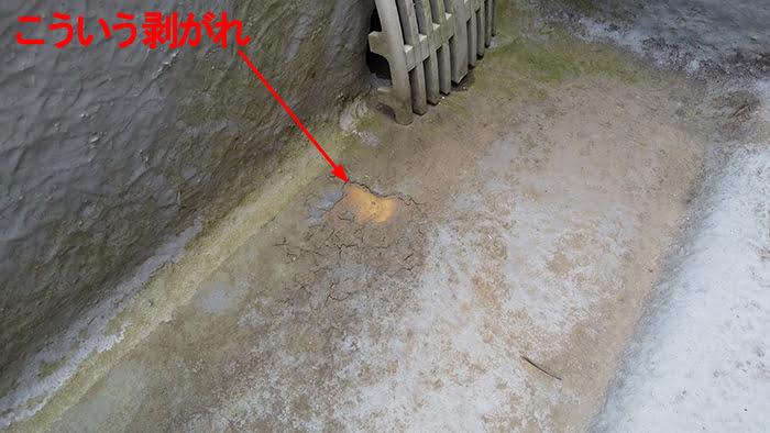 FRP防水保護塗料(トップコート)の剥がれ(ドレン周)を撮影したコメント入り写真画像A:近景
