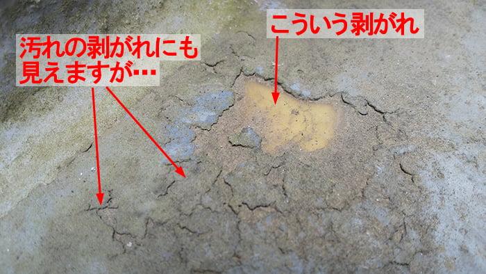 FRP防水保護塗料(トップコート)の剥がれ(ドレン周)を撮影したコメント入り写真画像B:拡大