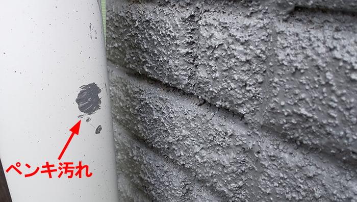 雨漏り修理(DIY外壁塗装)で汚れてしまった竪樋のペンキ汚れを撮影したコメント入り写真画像