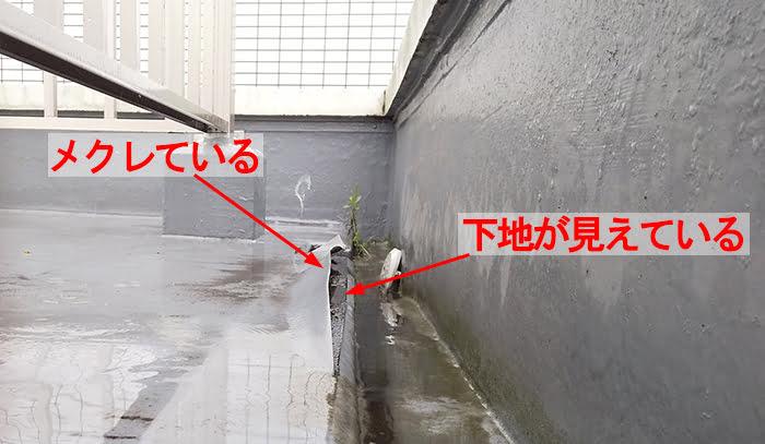 とあるお宅のFRP防水ではない防水の剥がれを撮影したコメント入り写真画像1:中景