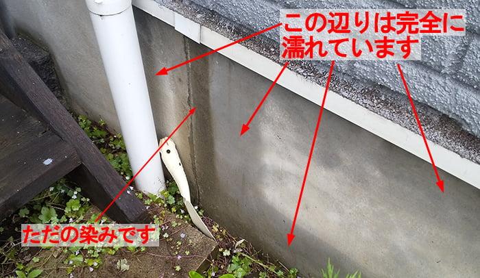 雨漏り修理後:基礎外面の濡れ具合を撮影したコメント入り写真画像03(5/21)