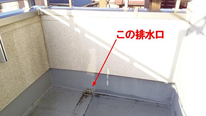 蓋ナシ角ます①のある個所3:2Fバルコニーを撮影した写真に図示した画像に図示した