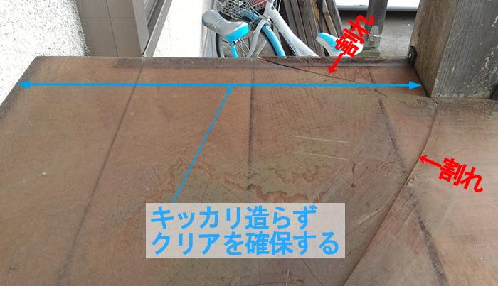 ポリカを割れないように施工するポイント1:なるべく広めのクリア(隙間)を確保する例として、割れてしまった子供用物入のポリカーボネート(ポリカ)板を撮影したコメント入り写真画像