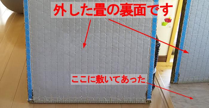 畳の外し(上げor剥がし)イメージという意味で、外した畳の裏面を撮影したコメント入り写真画像