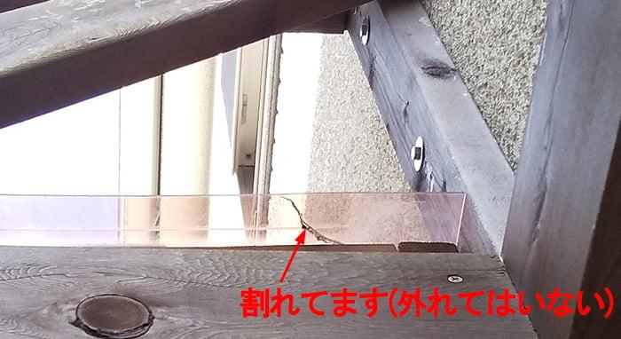 勝手口のちょっとした屋根のポリカーボネート(ポリカ)の熱変形によるものと思われる割れを撮影したコメント入り写真画像