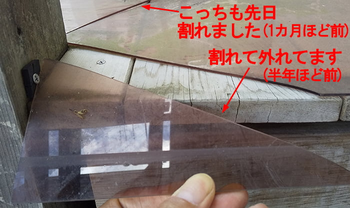 子供用の屋外物入屋根に見られるポリカーボネート(ポリカ)の熱変形によるものと思われる割れを撮影したコメント入り写真画像①