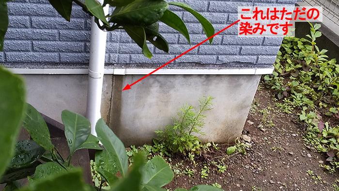 雨漏り修理後:基礎外面の濡れ具合を撮影したコメント入り写真画像01(5/13-1)