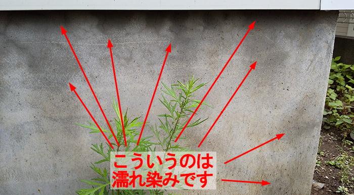 雨漏り修理後:基礎外面の濡れ具合を撮影したコメント入り写真画像02(5/13-2)