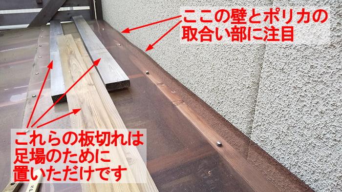 勝手口屋根のポリカーボネート(ポリカ)の軽微な熱変形を撮影したコメント入り写真画像