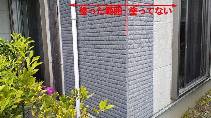 今回の雨漏り修理(DIY外壁塗装)で塗装した範囲1(下段)を撮影した解説用コメント入り写真画像
