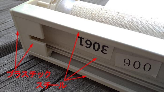 分解するニトリさんのロールスクリーンの観察3 :上部部材端部を上側からを撮影したコメント入り写真画像2