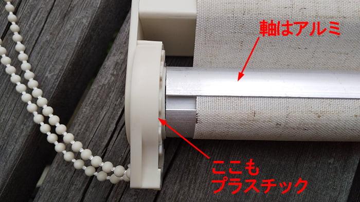 分解するニトリさんのロールスクリーンの観察4 :チェーン側端部の軸受けを拡大撮影した写真画像