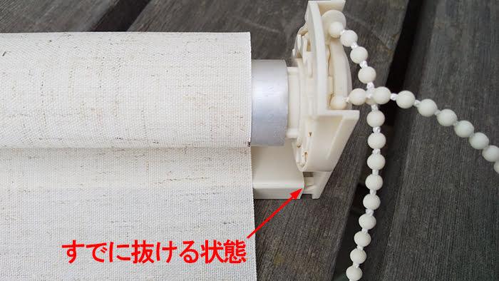 ニトリさんのロールスクリーン分解3 :軸受けと端部キャップが外れそうな状態を撮影したコメント入り写真画像
