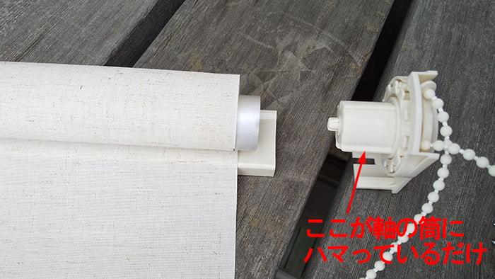 ニトリさんのロールスクリーン分解4 :軸受けと端部キャップが外れた状態を撮影したコメント入り写真画像