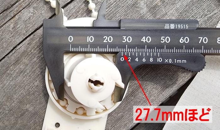 ニトリさんのロールスクリーン部材の分解計測2 :軸受け部分の外径の計測を撮影したコメント入り写真画像
