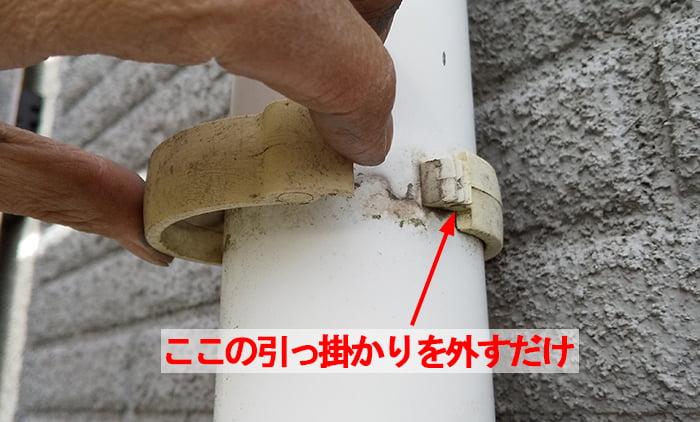 雨漏り修理(DIY外壁塗装)のために竪樋を外す場合のでんでん(控え具)の外し方を撮影した解説コメント入り写真画像
