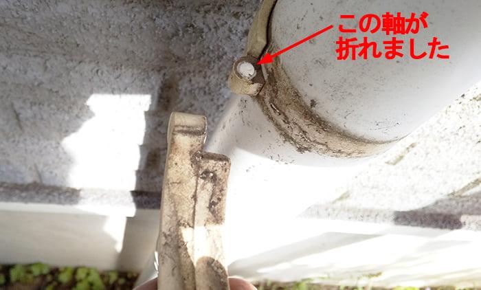 雨漏り修理(DIY外壁塗装)のため、外そうとしただけで折れてしまったでんでん(控え具)を撮影した解説コメント入り写真画像