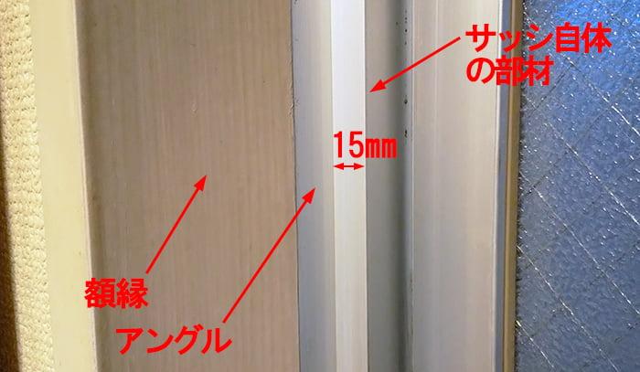 ビル用サッシの内法寸法解説(写真)