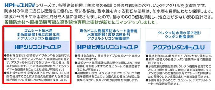 HPシリコントップPのカタログの一部を抜粋した解説部分のテキスト画像