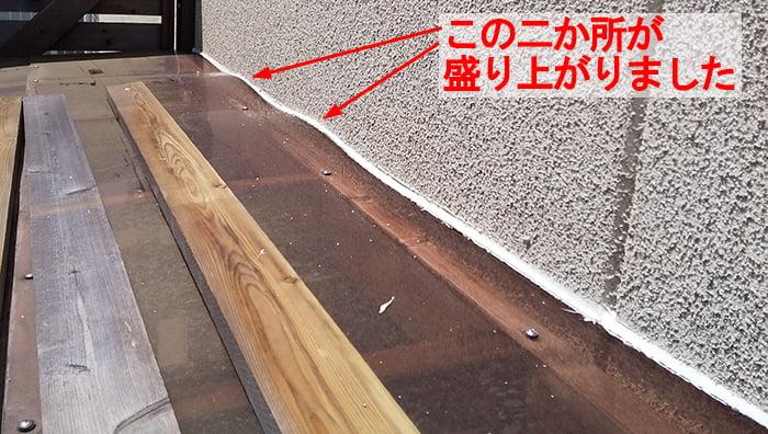 勝手口屋根のポリカーボネート(ポリカ)の酷い熱変形②