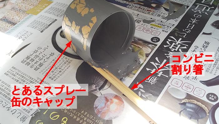 満タンになった0.7L缶から別の容器に一部を移すために取急ぎで作成したなんちゃって柄杓を撮影したコメント入り写真画像