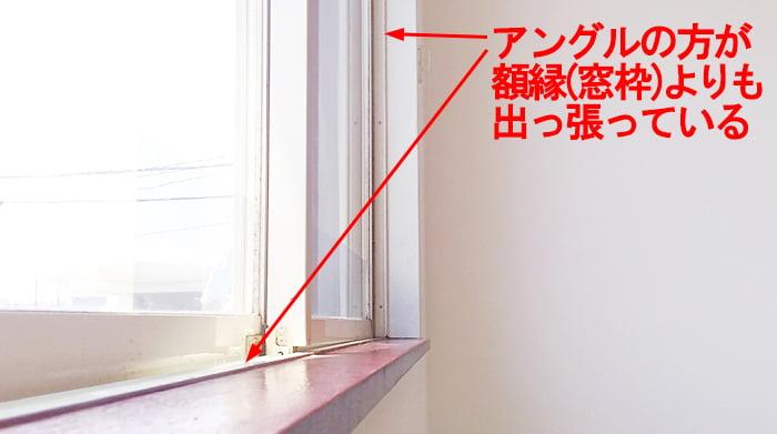 窓(サッシ)の内法寸法の基点解説2