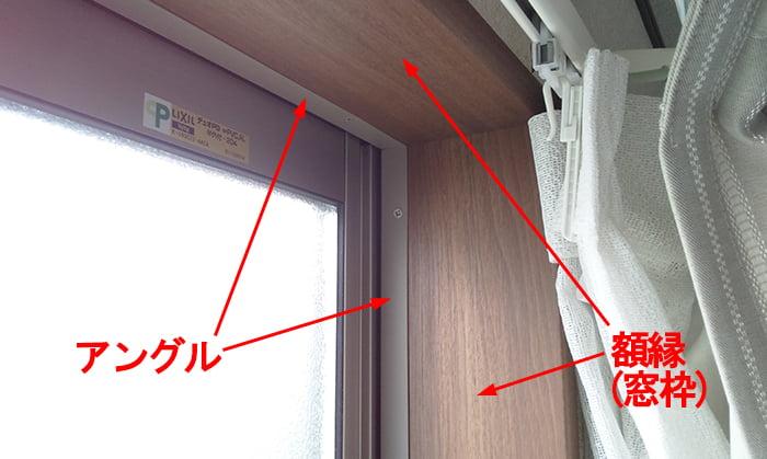 窓(サッシ)の内法寸法の基点解説1