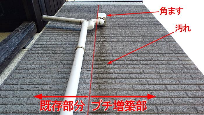雨漏り修理(DIY外壁塗装)をする外壁の塗装範囲を撮影した解説コメント入り写真画像