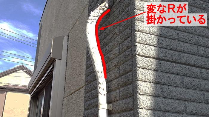 筆者の建売マイホームのエアコン配管に見られる配管カバー取付に問題となりそうな、変なR形状を撮影したコメント入り写真画像