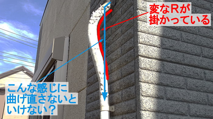 エアコンの配管カバー設置のために必要となりそうな、エアコン配管の変なR形状の曲げ直しイメージを前写真内に追記した解説コメント入りの写真画像