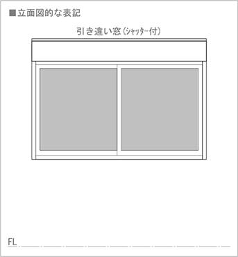 図7:引き違い窓 (腰窓の場合) の立面図での書き方(図面表記)を表した図面画像