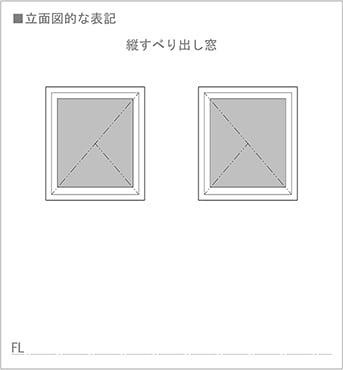 図1:縦滑り出し窓の立面図での書き方(図面表記)を表した図面画像