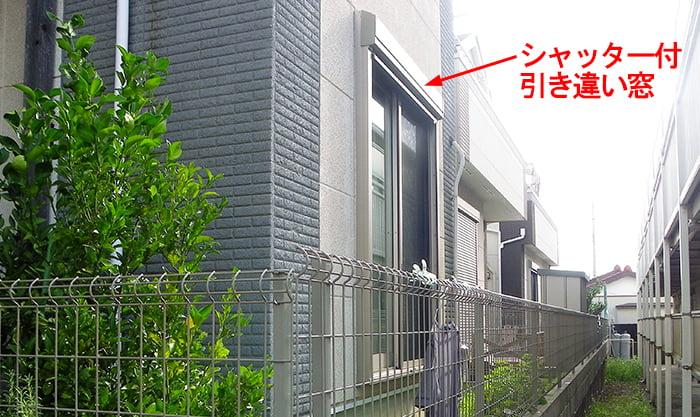 筆者の建売マイホームの1F南にあるシャッター付き引き違い窓を撮影したコメント入り写真画像 ※引き違い窓の種類と形状解説写真6