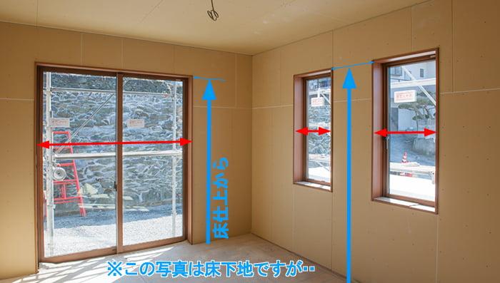 窓(サッシ)の内法高の例(写真)