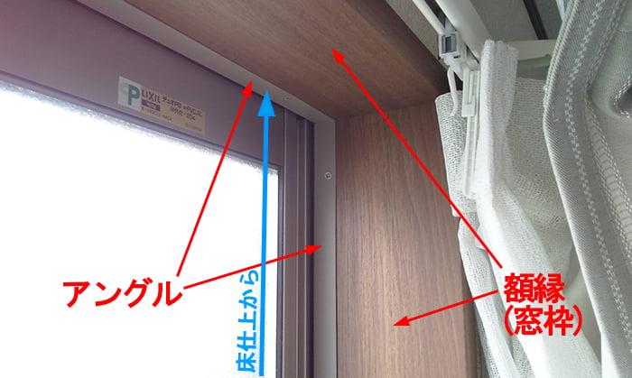 窓(サッシ)の内法高の基点解説(木造サッシ)