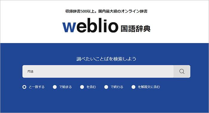 挿絵リンク:Weblio国語辞典さんのトップページのスクリーンショット画像