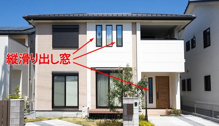 とあるお宅の2Fの縦滑り出し窓と1Fの縦長 縦滑り出し窓を撮影したコメント入り写真画像 ※縦滑り出し窓のメリット/デメリット解説用写真画像1