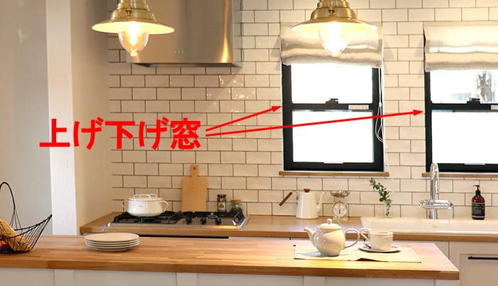 とあるお宅のキッチンに取り付けられた上げ下げ窓の内観を撮影したコメント入り写真画像