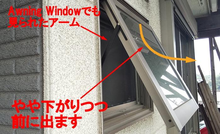 筆者の建売マイホームのトイレの横滑り出し窓を半開きにした状態を撮影した開閉の仕方なども含めてのコメント入り写真画像 ※横滑り出し窓の形状解説用写真2