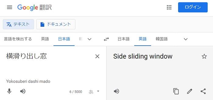 挿絵:google翻訳さんで横滑り出し窓を翻訳してもらった結果のスクリーンショット画像